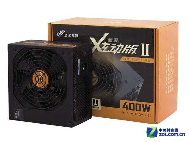 全新升级 全汉蓝暴炫动2代400W售259元