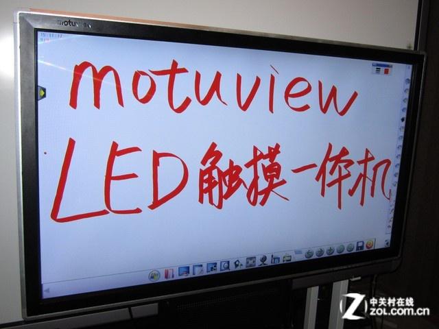 LED触控一体机 motuview TS-55限时抢