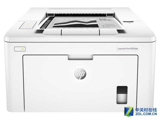 高效双面打印 惠普203DW打印机售1659元